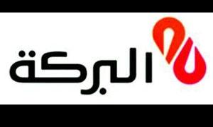 مجموعة البركة المصرفية راعي بلاتيني لمؤتمر العمل المصرفي والمالي الإسلامي