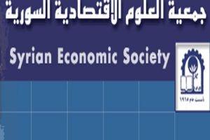 العلوم الاقتصادية تعلن عن مسابقة للأبحاث الاقتصادية حول الوضع الاقتصادي الراهن في سورية