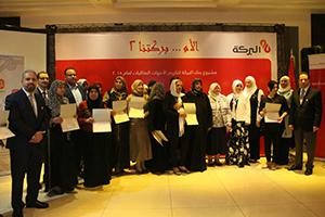 بنك البركة سورية بالتعاون مع مبادرة أهل الشام يكرمان 16 أم مثالية ضمن مشروع (الأم ... بركتنا 2)