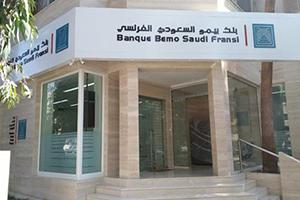 بنك بيمو السعودي الفرنسي يفتتح فرع جديد له في دمشق