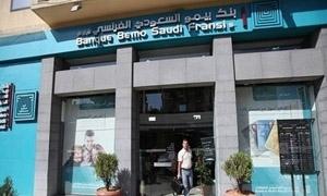 إستقالة الرئيس التنفيذي لبنك بيمو السعودي الفرنسي في سورية