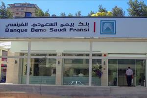 موظفة في بنك بيمو السعودي الفرنسي تختلس نحو 25 مليون ليرة
