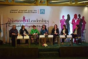 احتفالاً بيوم المرأة العالمي: بنك بيمو السعودي الفرنسي يدعم المرأة القيادية عبر إطلاق ( قرض المرأة)