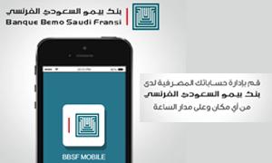 بنك بيمو السعودي الفرنسي يطلق خدمة