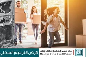 بنك بيمو السعودي الفرنسي يطلق قرض الترميم السكني والمهني