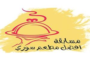 وزارة السياحة تطلق مسابقة أفضل مطعم سوري عام 2016