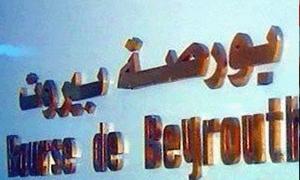 بورصة بيروت: حركة مقبولة وتراحع بأسعار أسهمها