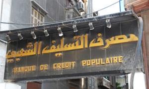 نشاط بحركة الإيداع بمصرف التسليف الشعبي بدرعا