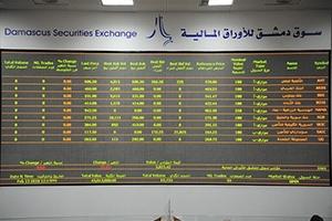 تداولات سوق دمشق ترتفع 132% لتصل إلى مليار و 150 مليون ليرة خلال الأسبوع الماضي
