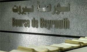 أكثر من 376 مليون دولار قيمة الأسهم في بورصة بيروت حتى نهاية الشهر الماضي