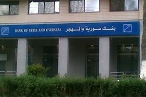 إفصاح طارئ: بنك سورية والمهجر يعلن عن تعيين عضوين جديدين في مجلس الإدارة