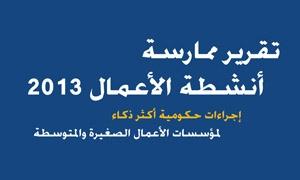 تقرير دولي: سوريا بالمرتبة 144 عالمياً من أصل 185 دولة في مقياس