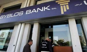 مجلة ذي بانكر: بنك بيبلوس ضمن المصارف الألف الأولى في العالم.. والأكثر متانة في لبنان للسنة الرابعة على التوالي