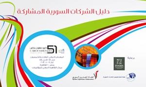 42 شركة سورية في