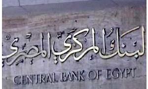 البنك المصري يطرح 75 مليون دولار بالبنوك لتوفير السيولة والحد من ارتفاع سعر الصرف