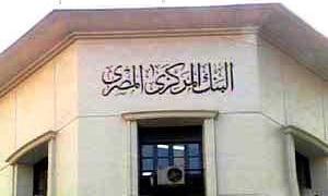 البنك المركزى المصري يقرر إغلاق جميع البنوك العاملة يوم غداً