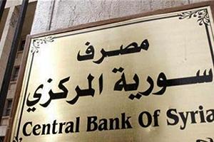 مصرف سورية المركزي يستثني الأمم المتحدة و شبكة آغا خان من قرار الحوالات المالية