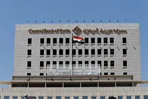 أهم أبرز تحديات التي تواجه الإدارة الجديدة لمصرف سورية المركزي