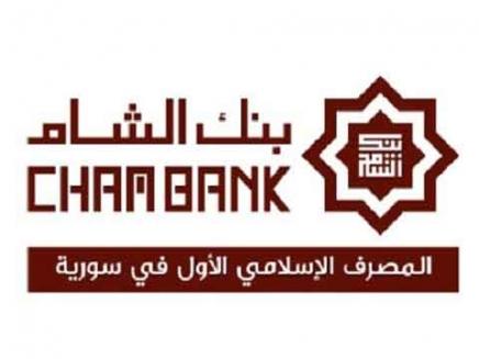بنك الشام يعلن عن فرصتي عمل جديدة في دمشق