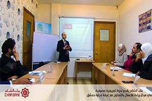 بنك الشام يقدم ندوة تعريفية مصرفية في مركز غرفة تجارة دمشق لريادة الأعمال