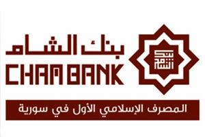 نحو 5.6 مليارات ليرة أرباح بنك الشام خلال النصف الأول 2016..والبنك يدفع أكثر من 300 مليون ليرة رواتب ونفقات موظفين