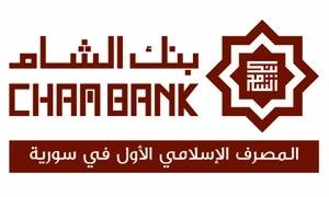 للعام الخامس على التوالي.. بنك الشام يزور