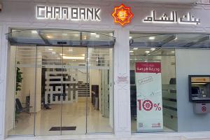 أرباح بنك الشام ترتفع إلى 11 مليار ليرة خلال الربع الأول 2020.. والموجودات تنمو بنسبة 32%