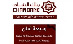 بنك الشام : إقبال كبير على (وديعة أمان) في السوق المصرفية