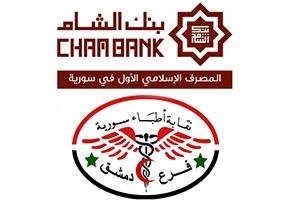 لمدة تصل لـ7 سنوات..نقابة أطباء دمشق و بنك الشام يوقعان اتفاقية تمويل الأطباء لقروض شراء العقارات والأجهزة الطبية
