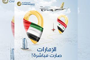 بدءاً من 7 تموز القادم.. أجنحة الشام تقوم بتسيير رحلاتها المباشرة إلى الإمارات