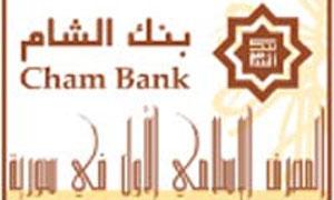 البيانات الربعية لبنك الشام تشير إلى ارتفاع بنسبة 22%
