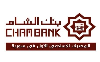 ارتفاع موجودات وحقوق المساهمين لبنك الشام خلال الأشهر التسعة الاولى من 2012