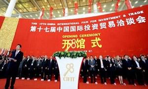 افتتاح معرض الصين الدولي السابع عشر للاستثمار والتجارة