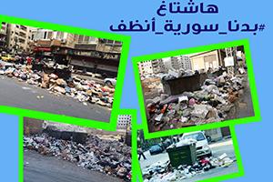 السوريون يطلقون هاشتاغ: بدنا سوريا أنظف ويطالبون الحكومة بفرض العقوبات!