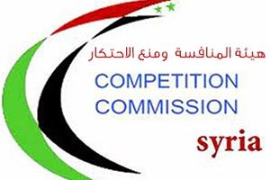 هروب لموظفو هيئة المنافسة ومنع الإحتكار في سورية ..والسبب قلة الحوافز!!
