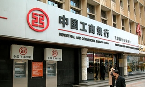 السعودية تعطي الترخيص لأول فرع لبنك الصين للصناعة والتجارة