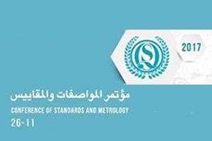برعاية وزارة الصناعة.. مؤتمر المواصفات والمقاييس في سورية ينطلق بـ 26 الشهر الحالي