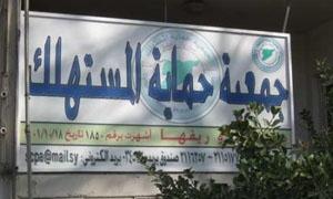 جمعية حماية المستهلك بدمشق وريفها تطالب بجدولة الأسعار