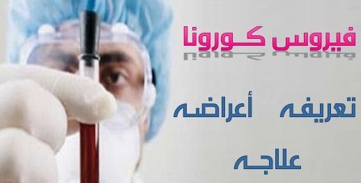 أعراضه وطريقة انتقاله … مدير مشفى دمشق ينفي أي إصابات بفيروس