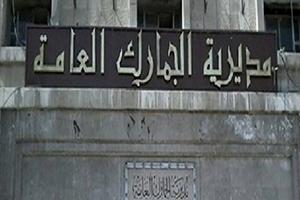 تنقلات في الجمارك شملت 42 موظفاً بينهم مديرجمارك دمشق.. لهذا السبب؟