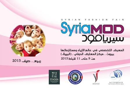 غرفة صناعة دمشق ورابطة المصدرين تعلنان فتح باب المشاركة في معرض