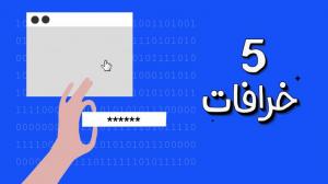 هل تشعر بالأمان على الإنترنت؟ إليك 5 خرافات تهدد خصوصيتك