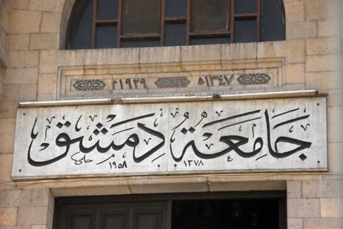 جامعة دمشق تحدد شروط قبول دبلومات وماجستيرات التأهيل والتخصص