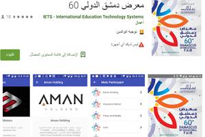 الدولية للتقنيات تطلق تطبيق خاص بمعرض دمشق الدولي الدورة 60 للأجهزة الذكية.. حمله الآن