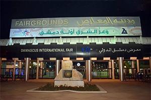 19 شركة تشيكية تشارك في معرض دمشق الدولي الدورة 60