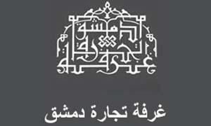 تجارة دمشق تطالب بلجنة لدراسة الضبوط التموينية والتموين تعتبرها عرقلة للعمل