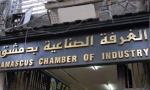 رئيس غرفة صناعة دمشق: عمل الغرفة مستمر وعدم تجديد الصناعي لتسجيله لا يعني شطب اسمه