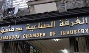 غرفة الصناعة بدمشق: نسبة تعويض القطاع الصناعي لا تكفي لإعادة منشأة واحدة للعمل