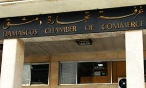 غرفة تجارة دمشق تمنح حسماً للتجار المنتسبين لها على رسوم التسجيل