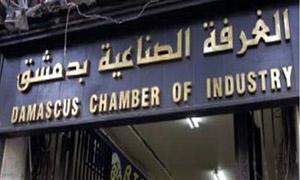 سامر الدبس رئيسا لغرفة صناعة دمشق وريفها  و السحار نائباً والجاجة أمينا للسر